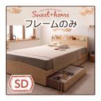 カントリーデザインのコンセント付き収納ベッド〔Sweet home〕スイートホーム フレームのみ セミダブル