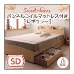 カントリーデザインのコンセント付き収納ベッド〔Sweet home〕スイートホーム〔ボンネルコイルマットレス:レギュラー付き〕 セミダブル