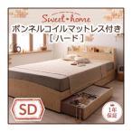 カントリーデザインのコンセント付き収納ベッド〔Sweet home〕スイートホーム〔ボンネルコイルマットレス:ハード付き〕 セミダブル
