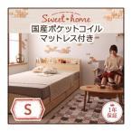 カントリーデザインのコンセント付き収納ベッド〔Sweet home〕スイートホーム〔国産ポケットコイルマットレス付き〕 シングル