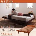 北欧デザインベッド〔Kaleva〕カレヴァ〔フレームのみ〕セミダブル
