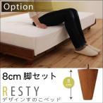デザインすのこベッド〔Resty〕リスティー〔8cm脚セット〕