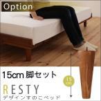 デザインすのこベッド〔Resty〕リスティー〔15cm脚セット〕