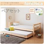 タイプが選べる頑丈ロータイプ収納式3段ベッド〔fericica〕フェリチカ ペアセット