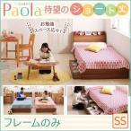 ベッド 子供用 小さめ 〔セミシングル ショート丈〕 ベッドフレームのみ 〔宮棚 コンセント付き 収納ベッド〕
