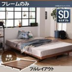 デザインボードベッド〔Bona〕ボーナ 木脚タイプ〔フレームのみ〕セミダブル