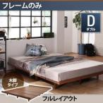 デザインボードベッド〔Bona〕ボーナ 木脚タイプ〔フレームのみ〕ダブル