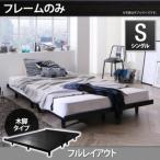 デザインボードベッド〔Stone hold〕ストーンホルド 木脚タイプ〔フレームのみ〕シングル