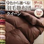 9色から選べる!羽毛布団 グースタイプ 掛け布団 クイーン