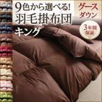 9色から選べる!羽毛布団 グースタイプ 掛け布団 キング