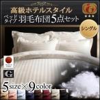 高級ホテルスタイル羽毛布団5点セット ニューゴールドラベル シングル