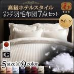 高級ホテルスタイル羽毛布団5点セット ニューゴールドラベル クイーン