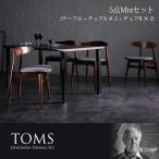 デザイナーズダイニングセット【TOMS】トムズ/5点MIXセット(テーブル+チェアA×2+チェアB×2)