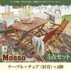 ガーデンテーブルセット 5点 4人用 折りたたみ式 〔テーブル幅120cm+チェア肘有4脚〕 木製 チーク天然木