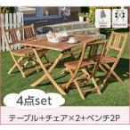 無垢材 テーブルセット 4点 〔テーブルW120+チェア2脚+2人掛けベンチ1脚〕 アカシア天然木 折りたたみ式テーブル