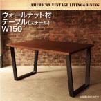 ダイニングテーブル 単品 150cm幅 スチール脚 ウォールナット 天然木