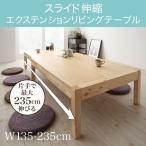 スライド伸縮 伸長式テーブル 天然木 リビングテーブル 〔幅135〜235×奥行き80×高さ37cm〕