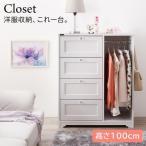 クローゼット 収納棚 おしゃれなガーリー調 白 収納家具〔幅80×奥行40×高さ100cm〕 洋服収納