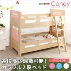 ベッド 二段ベッド 分割 子供用 かわいい  〔2段 カラフル 高さ調整 セパレート可〕