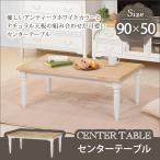 ローテーブル 90cm アンティーク調 ホワイト 長方形 センターテーブル バイカラー