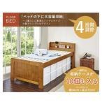 すのこベッド シングル カントリー調 ベッド下大容量収納 〔二口コンセント 宮棚付き〕高さ4段階調整可