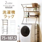 洗濯機ラック 収納 スチール  〔幅75×奥行42×高さ187.5cm〕  ハンガーポール付