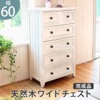 チェスト 5段 シャビーシック 幅60cm 高さ93cm 箪笥 ホワイト アンティーク塗装 天然木 〔完成品〕