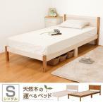 ショッピングすのこ すのこベッド シングル フレーム コンパクト 天然木 木目調  〔フレームのみ〕