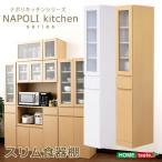 食器棚 キッチン収納 スリム食器棚