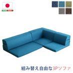 ローソファ 3人掛け ファブリック おしゃれ こたつに合うソファー 日本製