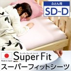 スーパーフィットシーツ フィットタイプ(布団用)ダブルサイズ対応