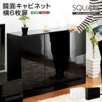 鏡面 キャビネット 6枚 シンプル 大容量収納 鏡面仕上げ