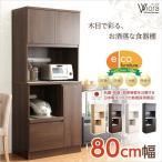 ショッピング棚 食器棚 80cm幅 木製 北欧シンプル キッチン収納 完成品
