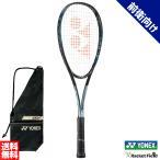 ソフトテニス ラケット ヨネックス YONEX ソフトテニスラケット ナノフォース8レブ NANOFORCE8V REV (NF8VR) 【前衛】