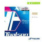 [トアルソン テニスストリング(単張)]バイオロジック・ライブワイヤー XP/Biologic LIVE WIRE XP 125/130(7222570/7223070)