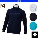 [デサント オールスポーツウェア(メンズ/ユニ)]ハイストレッチ トレーニングジャケット/メンズ(DAT-1700)