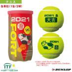 ダンロップ テニスボール  FORT 2球入(フォート)/干支ボール/2021年丑/『缶単位(1缶/2球)』(DFE21ETOYL2TIN)