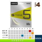 G-TONE 5/ジー・トーン 5/200mロール(BS0652)