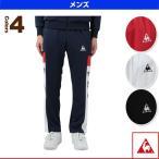 [ルコック オールスポーツウェア(メンズ/ユニ)]ウォームアップロングパンツ/メンズ(QB-450263)