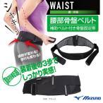 [ミズノ オールスポーツサポーターケア商品]腰部骨盤ベルト/補助ベルト付き骨盤固定帯/ノーマルタイプ(C3JKB411)