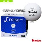 [ニッタク 卓球ボール]ジャパントップ トレ球/10ダース・120個入(NB-1367)