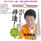 Yahoo!ラケットプラザPHP ライフスタイル書籍・DVD 【日めくり】ほめくり、修造!(82644)