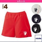 [ローチェ(roche) テニス・バドミントンウェア(レディース)]ショートパンツ/レディース(R6S56B)