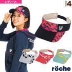 ローチェ(roche) テニスアクセサリ・小物  サンバイザー/レディース(R9S58Q)