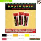 RASTA GRIP/ラスタグリップ/3本セット(RASTA-210)