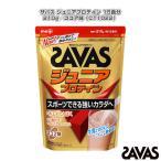 [SAVAS オールスポーツサプリメント・ドリンク]ザバス ジュニアプロテイン 15食分/210g/ココア味(CT1022)