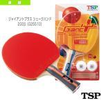 [TSP 卓球ラケット]ジャイアントプラス シェークハンド 200S(025510)