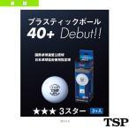 40mm+ 3スターボール 3ヶ入(014035)