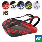 ショッピングbag ヨネックス テニスバッグ ラケットバッグ9/リュック付/テニス9本用(BAG1602N)