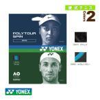 [ヨネックス テニスストリング(単張)]ポリツアースピン120/POLYTOUR SPIN 120(PTGS120)